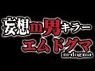 妄想m男キラー エムドグマ