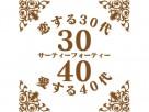 恋する30代 愛する40代 30-40