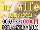 my wife 高崎店