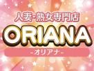 人妻・熟女専門店 ORIANA