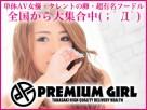 Premium Girl