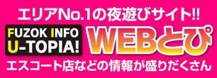 WEBとぴ
