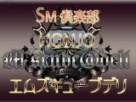SM倶楽部 M's cube@deli 本庄