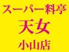 スーパー料亭天女 小山店