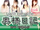 I will be wife ~奥様日記~