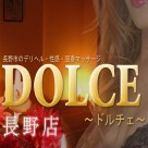 長野市回春デリヘル DOLCE〜ドルチェ〜