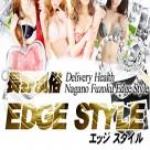 EDGE STYLE(エッジスタイル)