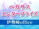 Pegasus Enterprise co.,ltd -ペガサス・エンタープライズ- 伊勢崎office