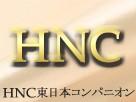 HNC東日本コンパニオン