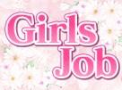 Girls Job -ガールズジョブ-