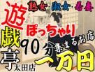 遊戯亭 90分1万円