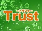 トラスト ~Trust~