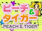 ピーチ&タイガー癒しの時間をお届けします