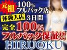 Hiruoku~奥様物語~前橋