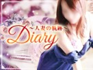 diary〜人妻の軌跡~伊勢崎店