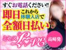 ミセス Love 高崎・前橋・渋川・伊勢崎