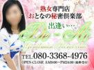 熟女専門店 Delivery Health 出逢い…。