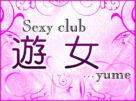 Sexy club 遊女…yume