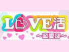 LOVE活~恋愛部~